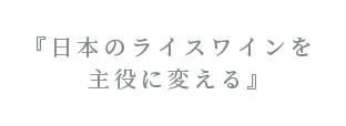 『日本のライスワインを主役に変える』