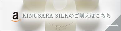 KINUSARA SILKのご購入はこちら