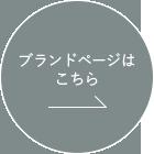 KINUSARA SILKブランドページはこちら